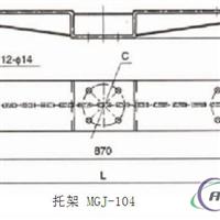 電力托架 MGJ104