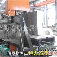 QC7模具铝板 QC7铝板价格