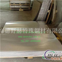 DSH 供应 美铝 2017 进口铝板