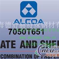 DSH 现货供应 美铝 进口铝板