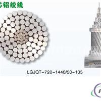 特輕型鋼芯鋁絞線 720\1440