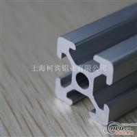 工业铝型材 设备外框铝型材2020