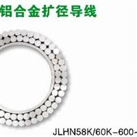 铝管支持耐热铝合金扩径导线