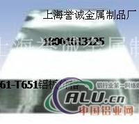 6061铝板化学成分【6061铝板价格】