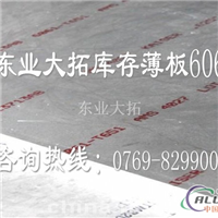 7075铝合金异型材 铝合金7075熔点