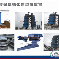 石灰窑布料器(铝行业辅料装备)