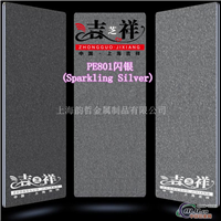 上海祥瑞氟碳PE801闪银铝塑板
