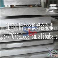 批发供应超硬合金铝板7075t6
