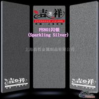 上海吉祥防潮PE801闪银铝塑板