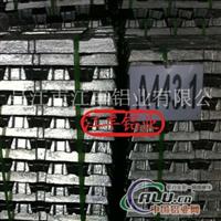 供鑄造鋁合金錠A443.1