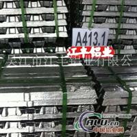 供美标铸造铝合金锭A413.1
