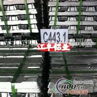 供铸造铝合金锭C443.1