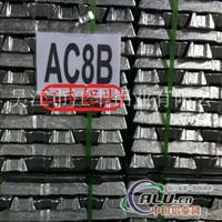 供鑄造鋁合金錠AC8B