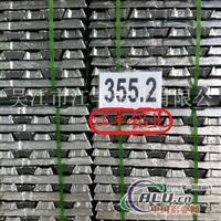 供铸造铝合金锭355.2