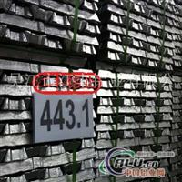 供美标铸造铝合金锭443.1