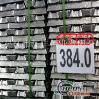 供铸造铝合金锭384.0