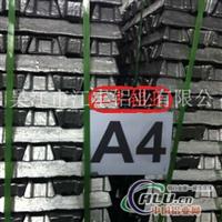 供鑄造鋁合金錠A4