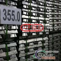 供铸造铝合金锭355.0