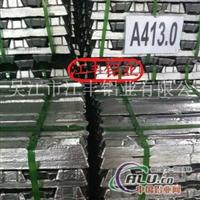 供铸造铝合金锭A413.0