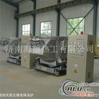 熔池式低压铸造保温炉