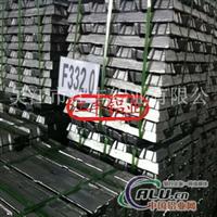 供铸造铝合金锭F332.0