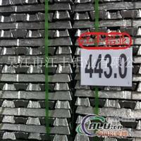 供铸造铝合金锭443.0