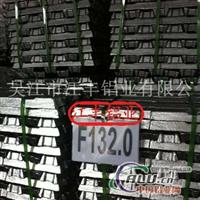 供铸造铝合金锭F132.0
