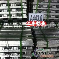 供铸造铝合金锭A443.0