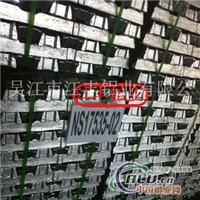供鑄造鋁合金錠NS1753502