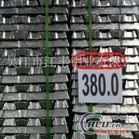 供铸造铝合金锭380.0