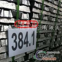 供铸造铝合金锭384.1