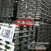 供铸造铝合金锭A390.1