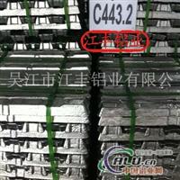 供铸造铝合金锭C443.2