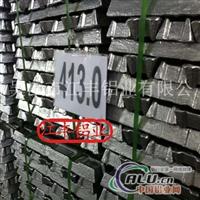 供铸造铝合金锭413.0