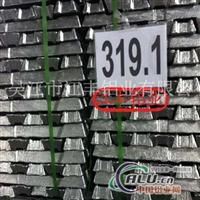 供铸造铝合金锭319.1