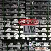 供鑄造鋁合金錠LM2