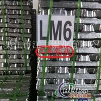 供铸造铝合金锭LM6