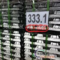 供铸造铝合金锭333.1