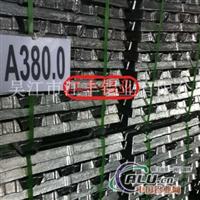 供铸造铝合金锭A380.0