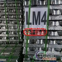 供铸造铝合金锭LM4