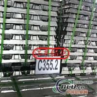 供铸造铝合金锭C355.2