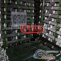 供铸造铝合金锭NS1751201