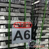 供铸造铝合金锭A6