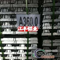 供鑄造鋁合金錠A360.0