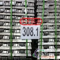 供铸造铝合金锭308.1
