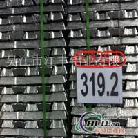 供铸造铝合金锭319.2