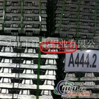 供铸造铝合金锭A444.2