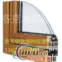 60铝包木门窗批发/60铝木复合