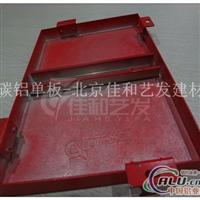 3.0mm氟碳铝单板生产