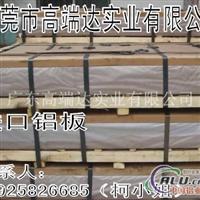 1090铝板 O态1090铝板价格